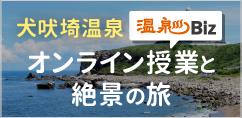 関東最東端・犬吠埼温泉で満喫する、オンライン授業と絶景の旅