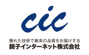 銚子インターネット_ロゴ