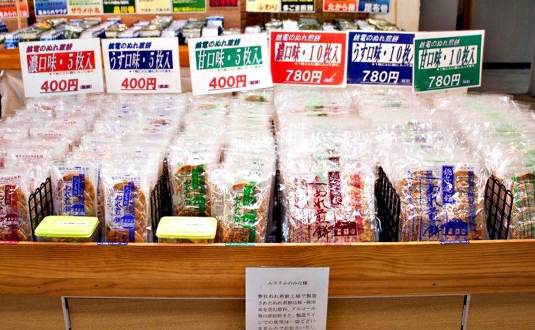 ぬれ 煎餅 電鉄 銚子
