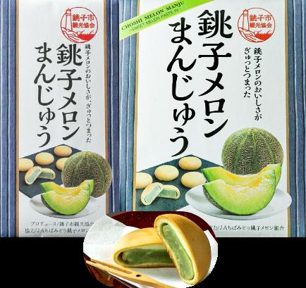 銚子メロンまんじゅう・2・434×409
