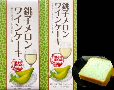 銚子メロンワインケーキ5個・1本443×341