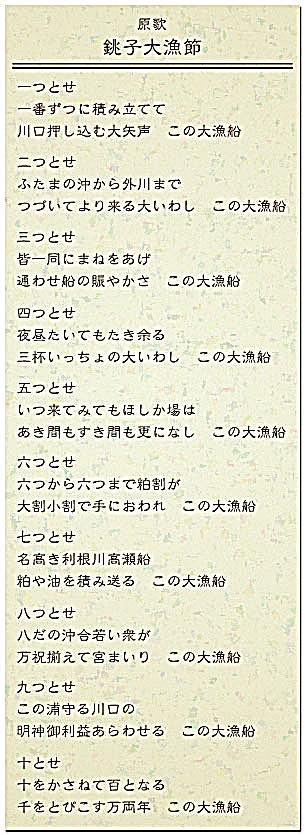 大漁節英訳