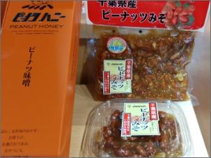 ピーナッツ味噌1
