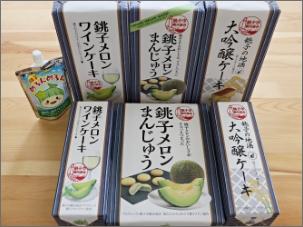 銚子市観光協会商品1