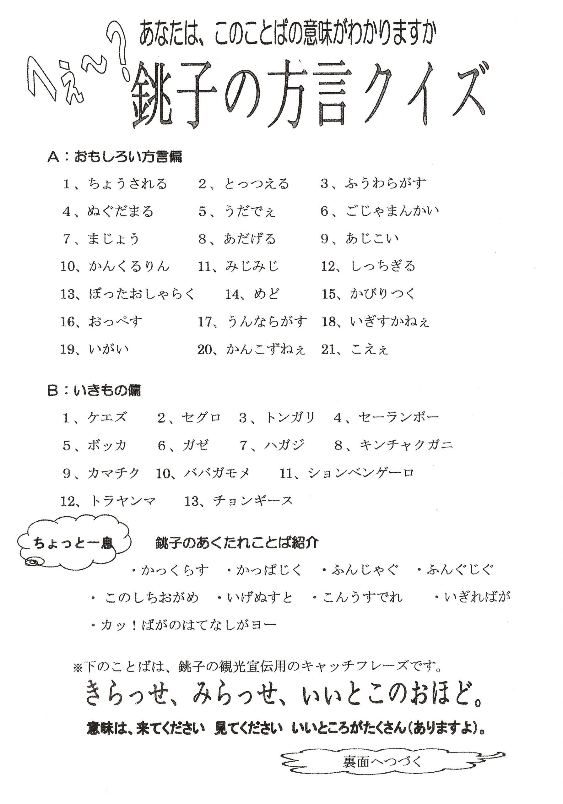 銚子の方言クイズ