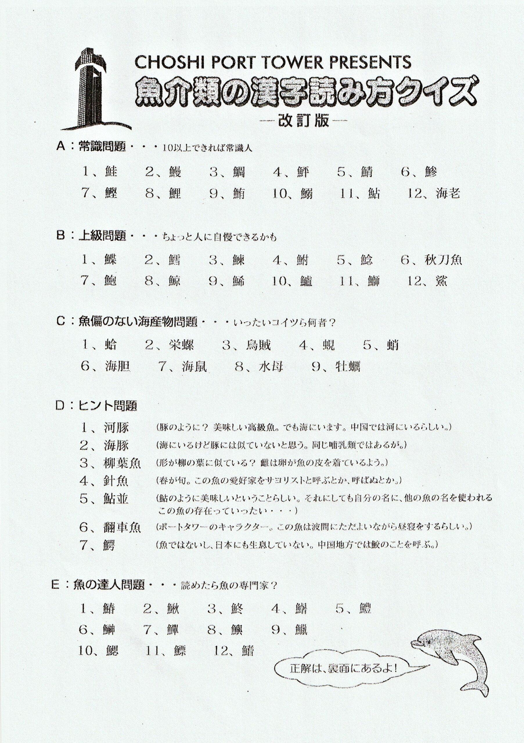 魚介類の漢字読み方クイズ