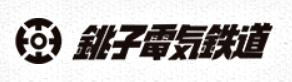 銚子電気鉄道292×82