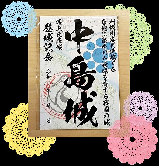 中島城印523×546
